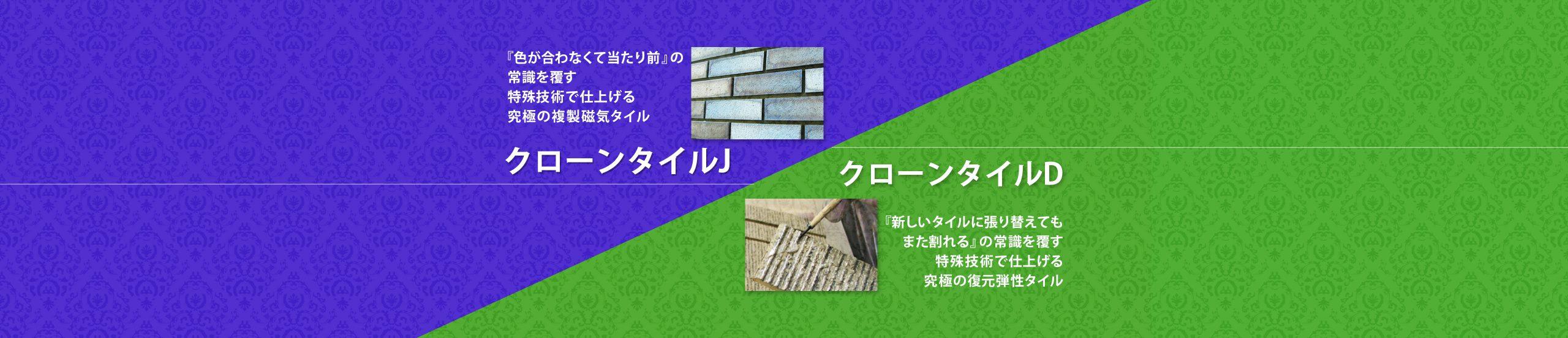 クローンタイルJ・クローンタイルD 建築資材の株式会社K・Cアスカ